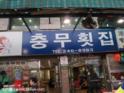 忠武生鱼片店的封面