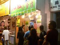 香港肥姐小食店的封面
