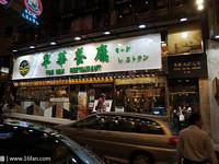 翠华餐厅(中环店)的封面