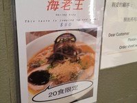 豚王(铜锣湾店)的封面