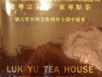 陆羽茶室的封面