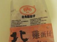 北角鸡蛋仔(弥敦道店)的封面