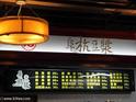 阜杭豆浆的封面
