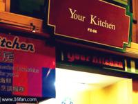 你的厨房(海鲜加工店)的封面