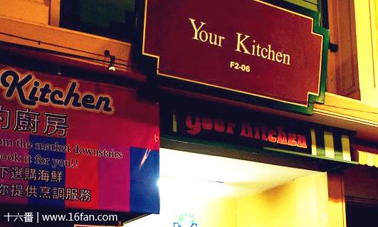 你的厨房(海鲜加工店)的照片