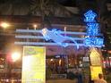 金滩美式墨西哥餐厅的封面