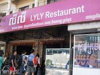 LYLY Restaurant的封面