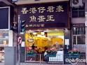 香港仔君豪鱼蛋王的封面
