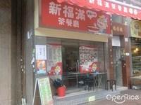 新福满茶餐厅的封面