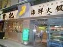 宝记海鲜火锅饭店的封面