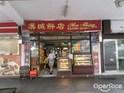汉城饼店的封面