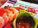 曼谷泰菜的封面