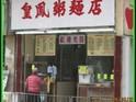 皇凤粥面店的封面
