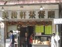 美食轩茶餐厅的封面