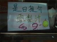 鲜果乐的封面