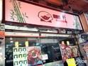 安南轩越南餐厅的封面