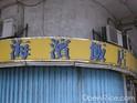 黑沙环海滨饭店的封面