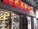 东北风味饭店的封面