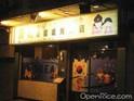 汉城韩国餐厅的封面
