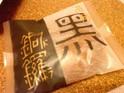 本高砂屋(日式草饼)的封面