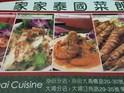 家家泰国菜馆的封面