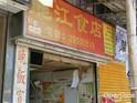龙江食店的封面