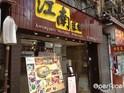 江南菜馆的封面