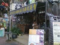 泰河泰式美食的封面