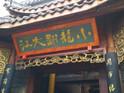 小龙翻大江火锅酒楼(旗舰店)的封面