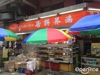 鸿昇饼店的封面