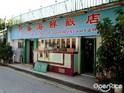 昌盛海鲜饭店的封面