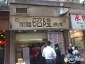 昭隆烧味茶餐厅的封面