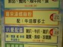 明园茶餐厅(云南风味米线)的封面