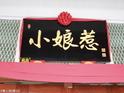 峇峇娘惹土家餐馆的封面