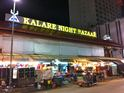 Kalare Night Bazaar的封面