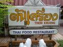 Thon Krueng Restaurant的封面