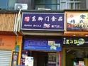东脚门饼店(陆家浜路店)的封面