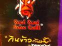 Sumi Sumi Asian Grill的封面