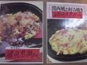 竹野寿司的封面