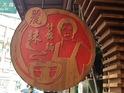 丽珠什锦面的封面