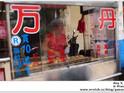 万丹红豆饼(苗栗店)的封面