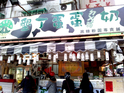垦丁蛋蛋ㄉㄨㄞ奶(台大公馆店)的封面