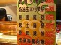 可乐匠日式炸物的封面