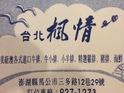 台北枫情牛排馆的封面