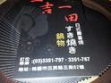 一吉一田日式寿喜烧的封面