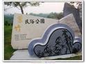 里港赵寿山馄饨猪脚(中山南路)的封面