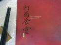 阿菊食堂的封面