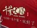 千叶火锅(头份尊爵馆)的封面