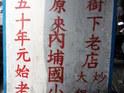 阿鸣嫂传统客家菜的封面