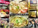 麻豆子健康汤锅(新丰店)的封面
